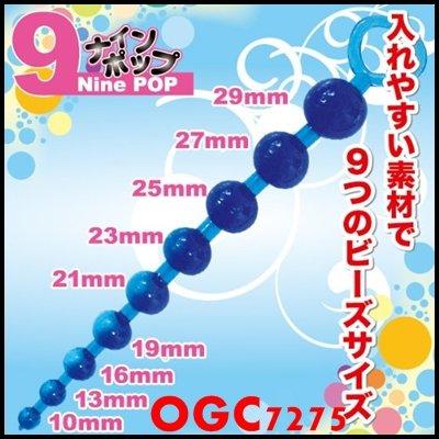【OGC情趣用品】A1。九連珠 (藍色)