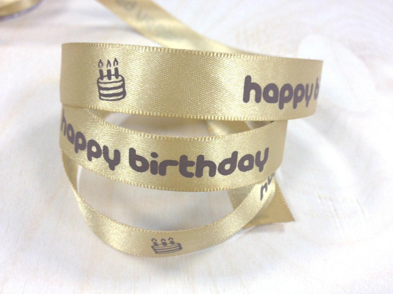 雙面緞緞帶生日快樂-許願蛋糕 15mm 3碼 (10色) 3