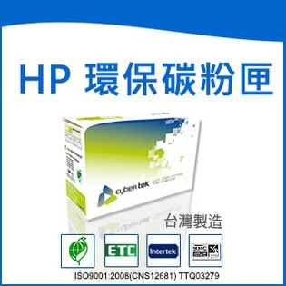 榮科   Cybertek  HP  Q3962A 環保黃色碳粉匣 (適用Color LJ 2550/2840/2820(黃色)HP-C2550Y / 個