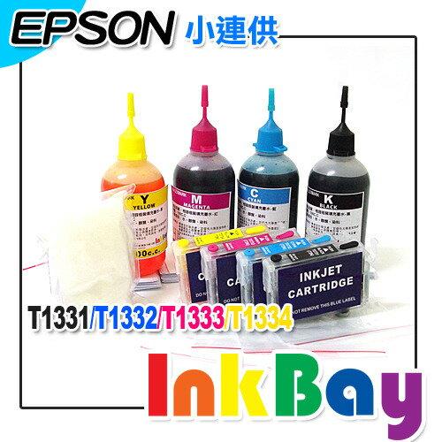 EPSON 小連供填充套件組 (133)T1331/T1332/T1333/T1334/適用機型:EPSON T22/TX120/TX130/TX320F/TX420W