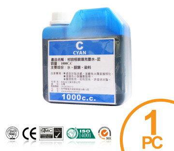 BROTHER  1000cc (藍色) 填充墨水、連續供墨【BROTHER 全系列噴墨連續供墨印表機~改機用】