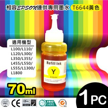 EPSON T6644 相容墨水(黃)/適用機型: L100/L110/L120/L200/L210/L300/L350/L355/L455/L550/L555/L1300/L1800
