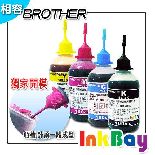 BROTHER 100cc (一黑三彩) 填充墨水、連續供墨【BROTHER 全系列噴墨連續供墨印表機~改機用】