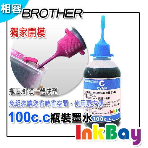 BROTHER 100cc (藍色) 填充墨水、連續供墨【BROTHER 全系列噴墨連續供墨印表機~改機用】