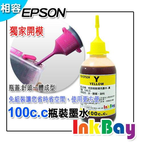 EPSON 100cc (黃色) 填充墨水、連續供墨【EPSON 全系列噴墨連續供墨印表機~改機用】
