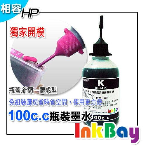 HP 100cc (黑色) 填充墨水、連續供墨【HP 全系列噴墨連續供墨印表機~改機用】