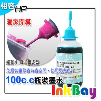 HP 100cc (淡藍色) 填充墨水、連續供墨【HP 全系列噴墨連續供墨印表機~改機用】