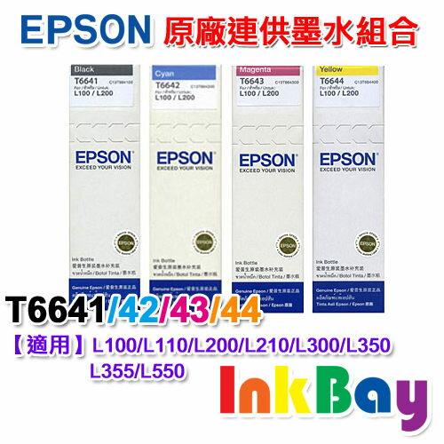 EPSON T6641/T6642/T6643/T6644原廠墨水組合包(黑藍紅黃)/適用機型: L100/L110/L120/L200/L210/L300/L350/L355/L360/L365/L455/L550/L555/L1300/L1800