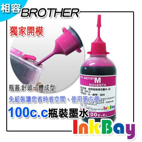 BROTHER 100cc (紅色) 填充墨水、連續供墨【BROTHER 全系列噴墨連續供墨印表機~改機用】