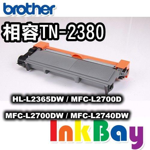 BROTHER MFC-L2700DW 黑白雷射印表機,適用 BROTHER TN-2380 黑色相容碳粉匣