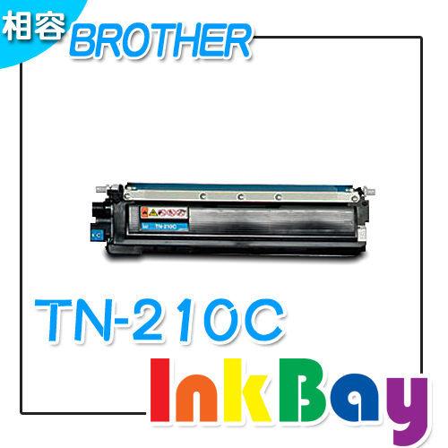 Brother TN-210C 藍色 相容碳粉匣 /適用機型:Brother HL-3040CN、MFC-9010CN、MFC-9120CN