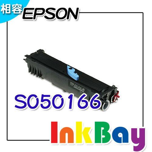EPSON S050166 環保碳粉匣(高容量)適用:EPL-6200/6200
