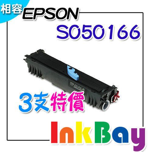 EPSON S050166 環保碳粉匣(高容量)適用:EPL-6200/6200(一組3支)