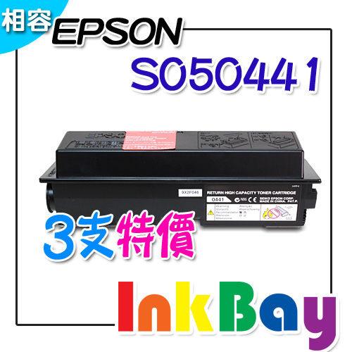 EPSON S050441 黑色環保碳粉 /適用機型:EPSON  M2010D / M2010DN(一組3支)