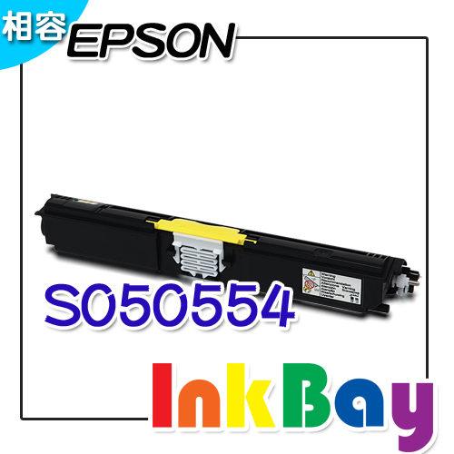EPSON S050554 黃色環保碳粉匣 C1600、CX16NF適用