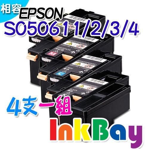 EPSON C1700  彩色雷射印表機,適用 EPSON S050611/S050612/S050613/S050614 相容碳粉匣 ㄧ組四色套餐組