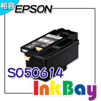EPSON S050614 黑色相容碳粉匣/適用 EPSON CX17NF / C1700 / C1750W / C1750N 彩色雷射印表機