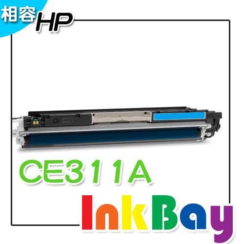 HP CE311A 藍色相容碳粉匣/適用機型:CP1025/CP1025nw/M175nw/M175a