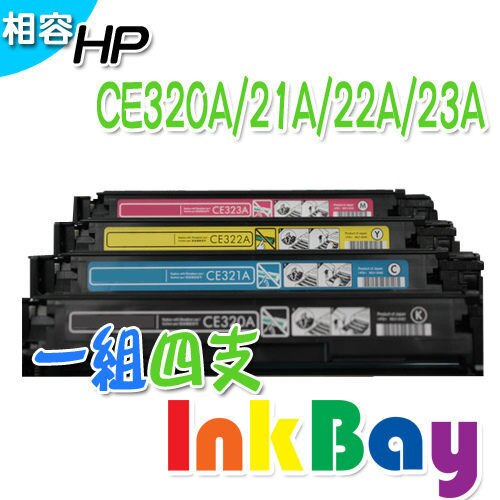 HP  CM1415fn 彩色雷射印表機,HP CE320A/CE321A/CE322A/CE323A  相容碳粉匣ㄧ組四色套餐組