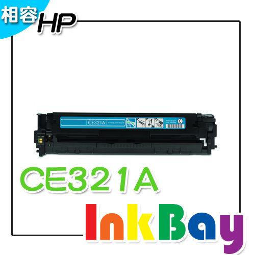 HP CE321A  藍色相容碳粉匣 /適用機型:CM1415fn/CP1525nw/CP1526nw /CP1527nw/CP1528nw