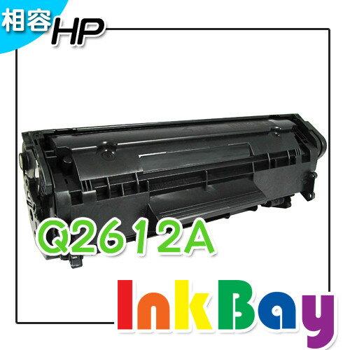 HP Q2612A 黑色相容碳粉匣/適用機型:HP LJ1010/1012/1018/1020/1020(一組3支)