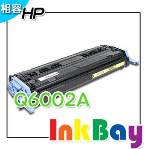 HP Q6002A 黃色相容碳粉匣/適用:HP CLJ-1600/2600/2605/CM1015/1017N/DTN彩色雷射印表機