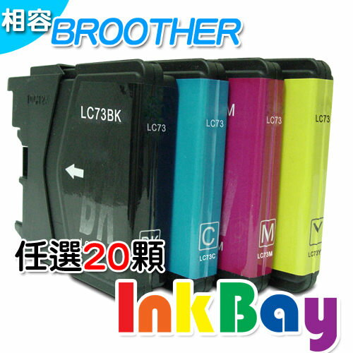 BROTHER  LC73BK/LC73C/LC73M/LC73Y相容高容量墨水匣LC73  (任選20顆)  /適用機型:BROTHER MFC-J430W/J625DW/J825DW/J6710DW/J6910DW