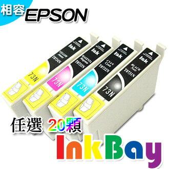 EPSON T0731N/T0732N/T0733N/T0734N(任選20個)相容墨水匣/適用機型:C79~90/CX3900~6900F/ CX5500~9300F/T20/TX100~610F