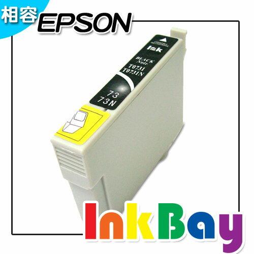 EPSON T0731N(黑色)相容墨水匣/適用機型:C79~90/CX3900~6900F/ CX5500~9300F/T20/TX100~610F
