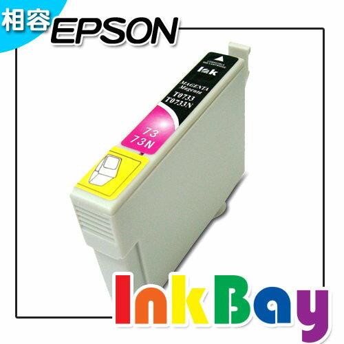 EPSON T0733N(紅色)相容墨水匣/適用機型:C79~90/CX3900~6900F/ CX5500~9300F/T20/TX100~610F