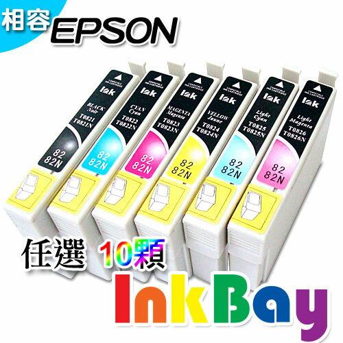 EPSON T0821N/T0822N/T0823N/T0824N/T0825N/T0826N 相容墨水匣10顆(顏色任選) /適用機型:EPSON T50/R270/R290/RX590/RX690/TX700/TX800