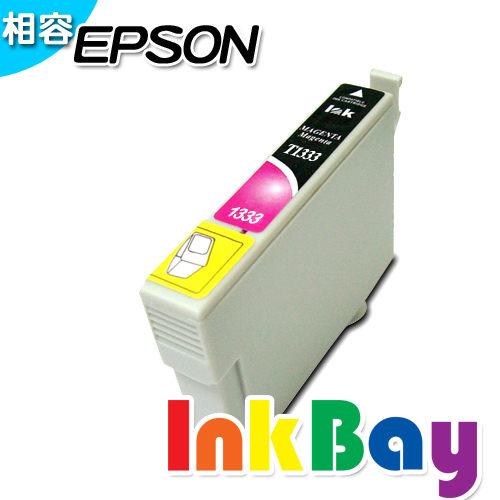 EPSON T1333 相容墨水匣(紅色) /適用機型:EPSON Stylus T22/TX120/TX130/ TX420W/TX320F/TX430W