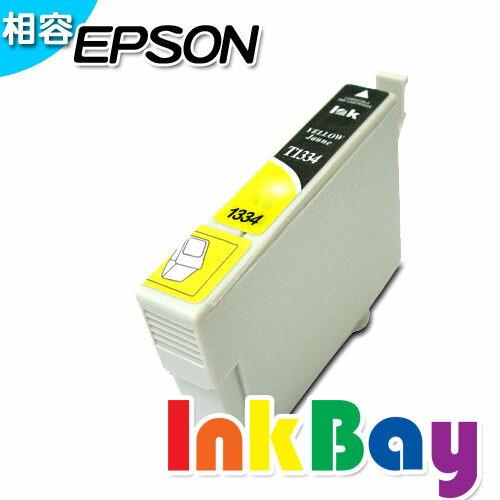 EPSON T1334 相容墨水匣(黃色) /適用機型:EPSON Stylus T22/TX120/TX130/ TX420W/TX320F/TX430W