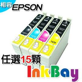 EPSON T1431/T1432/T1433/T1434(No.143XL)相容墨水匣(任選15個)/適用機型:Epson Stylus ME900/ME960/ME82WD/ME940FW