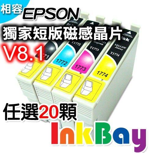 EPSON T1771(黑)/T1772(藍)/T1773(紅)/T1774(黃) (no.177)相容墨水匣20顆(顏色任選) /適用機型:EPSON XP-30/XP-102/XP-202/XP-302/XP-402/XP-225/XP-422