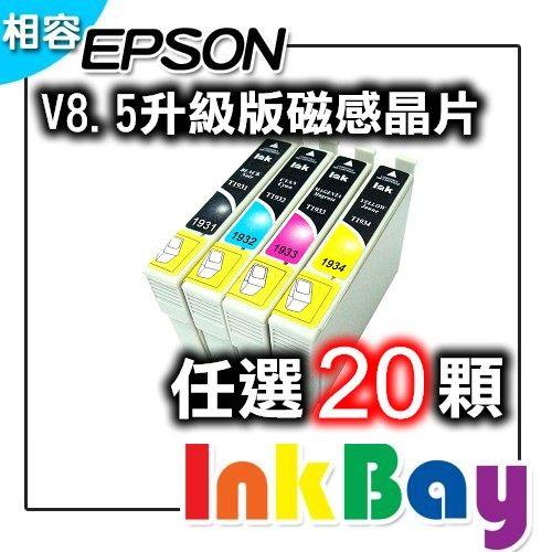 EPSON T1931(黑)/T1932(藍)/T1933(紅)/T1934(黃) (no.193)相容墨水匣20顆(顏色任選) /適用機型:EPSON WF-2521/WF-2531/WF-2541/WF-2631/WF-2651