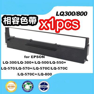 EPSON  LQ-300點陣式印表機,適用EPSON #7753(S015523) 黑色色帶(型號:S015506)