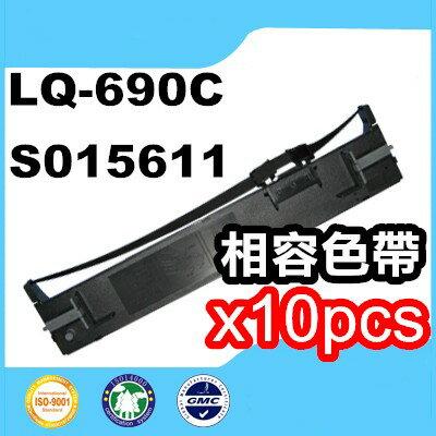 EPSON S015611 黑色色帶/ 適用機型:EPSON  LQ-690C(一組10支)