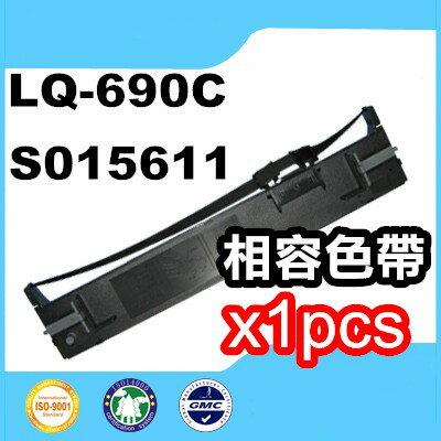 EPSON S015611 黑色色帶/ 適用機型:EPSON  LQ-690C