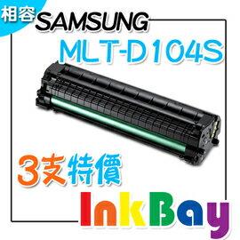SAMSUNG MLT-D104S  黑色 環保碳粉匣/適用機型:SAMSUNG  ML-1660、ML-1865W、SCX-3200(一組3支)
