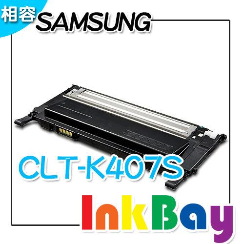 SAMSUNG CLT-K407S  黑色 環保碳粉匣/適用機型:SAMSUNG CLX-3200/CLP-320/CLX-3185(一組2支)