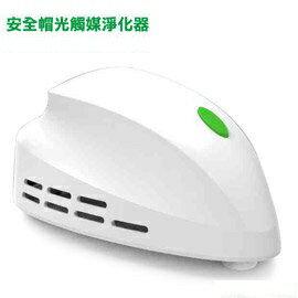 【AirCare】安全帽光觸媒淨化器 helmet air purfier