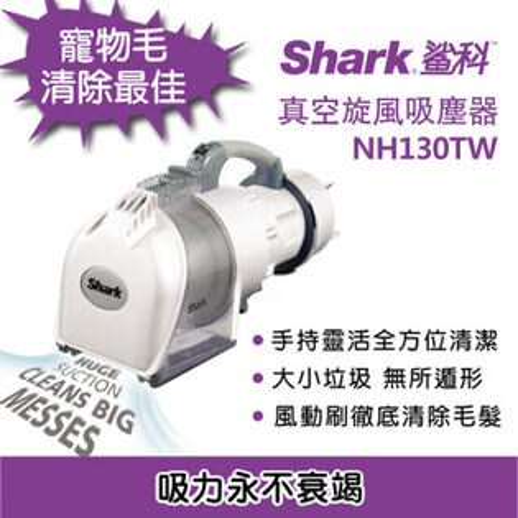 佳醫-鯊科Shark手持式真空旋風吸塵器