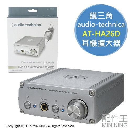 【配件王】日本代購 audio-technica 鐵三角 AT-HA26D 耳機擴大器 擴大機 D/A轉換 光纖輸入