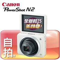 Canon佳能到Canon PowerShot N2 白 6/30前申請審核通過送原電