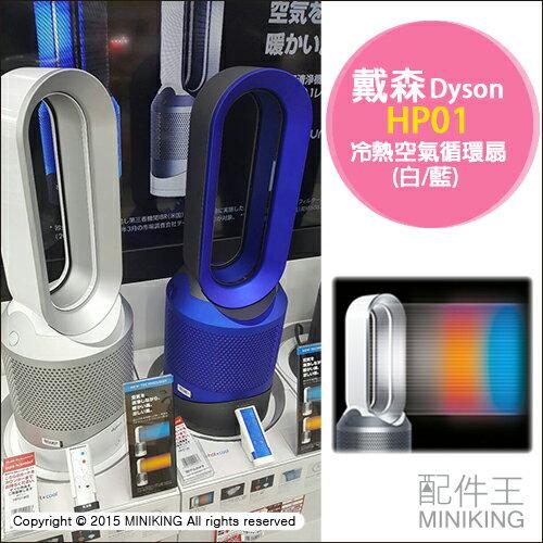 【配件王】現貨藍 Dyson 戴森 Pure Hot+Cool HP01ws 空氣清淨冷暖風扇 HP01IB 循環扇