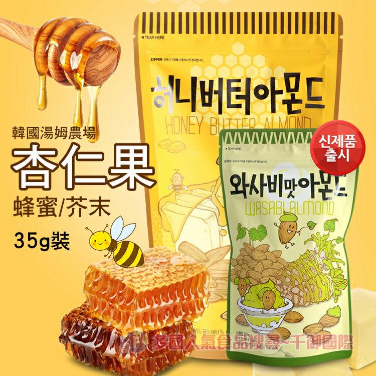 韓國TOM'S蜂蜜奶油/芥末杏仁果