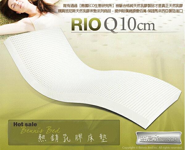 100%天然乳膠床墊【雙人加大6x6.2尺x10cm】馬來西亞進口,百萬品質保證★班尼斯國際家具名床 0