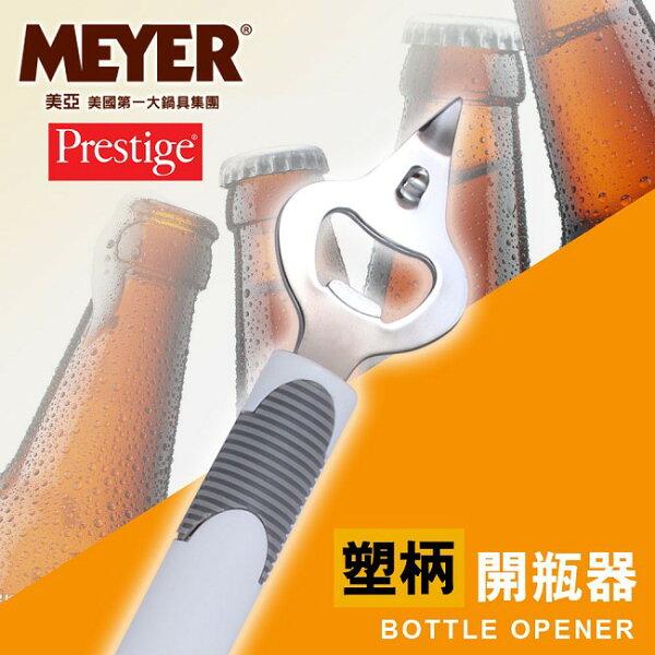 【MEYER】美國美亞PRESTIGE經典系列開瓶器(54155)
