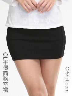 OL平價商務窄裙 cpshirt gp04